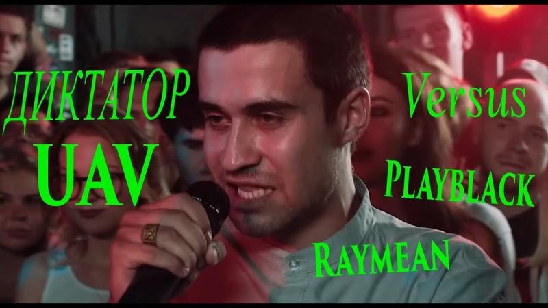 ДИКТАТОР UAV ПРОТИВ МОЛДОВАН НА 140 BPM CUP VS RAYMEAN PLAYBLACK