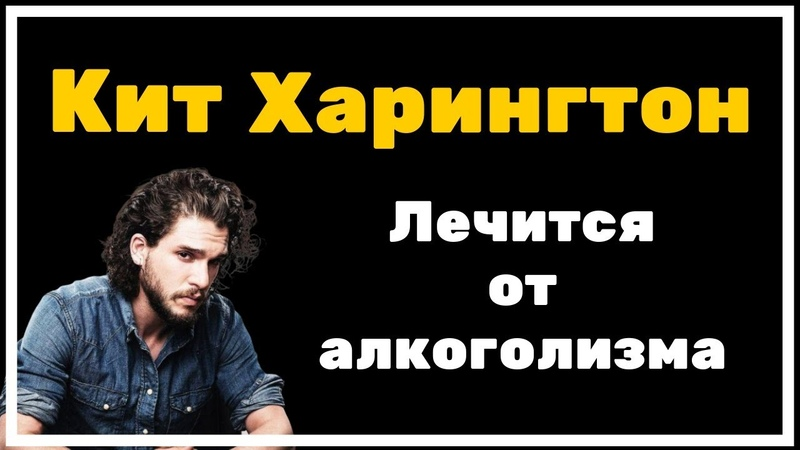 Звезда Игры престолов Кит Харингтон лечится от алкоголизма и депрессии