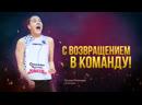 С возвращением домой, Татьяна Романова! _ Welcome back home, Tatiana Romanova
