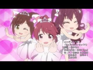 [ed 1] cinderella girls gekijou: climax season | cinderella girls theater | театр девушек-золушек 4 [1080p]