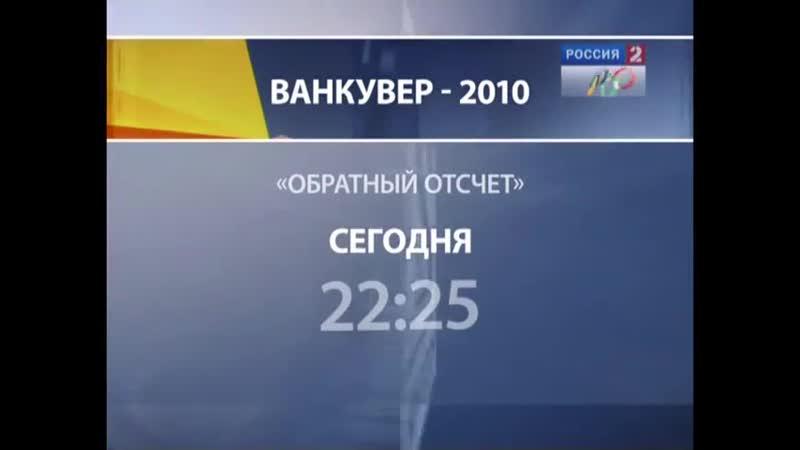 Рекламный блок и анонсы (Россия 2, 05.02.2010) (1)