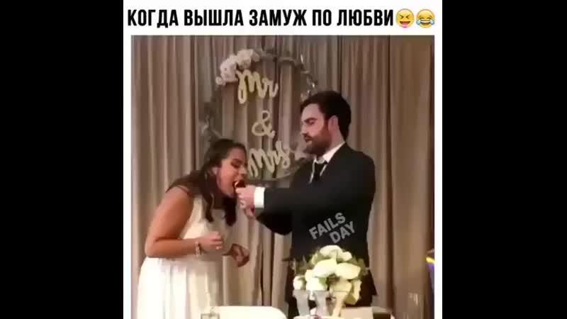 Когда вышла замуж по любви😂💕