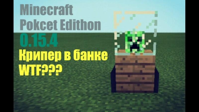 Крипер в банке Minecraft PE 0.15.4