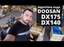 Редукторы хода в сборе Doosan DX140, DX175