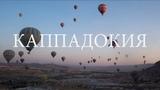 Полёт на воздушном шаре над Каппадокией. Есть ли смысл брать квадроцикл?