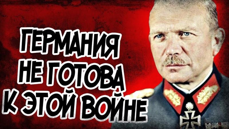 Что Думал Гудериан о Вторжении В СССР