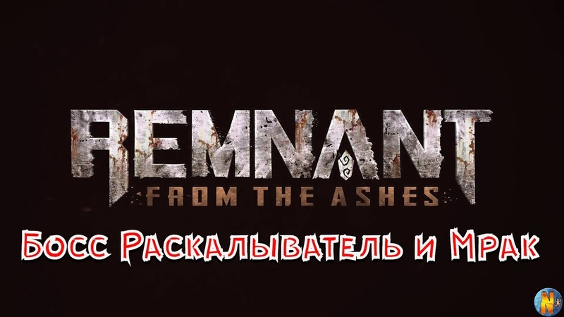 Remnant From the Ashes Босс Раскалыватель и Мрак соло