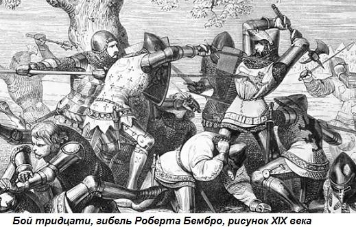 1351 год бой тридцати (Столетняя война)