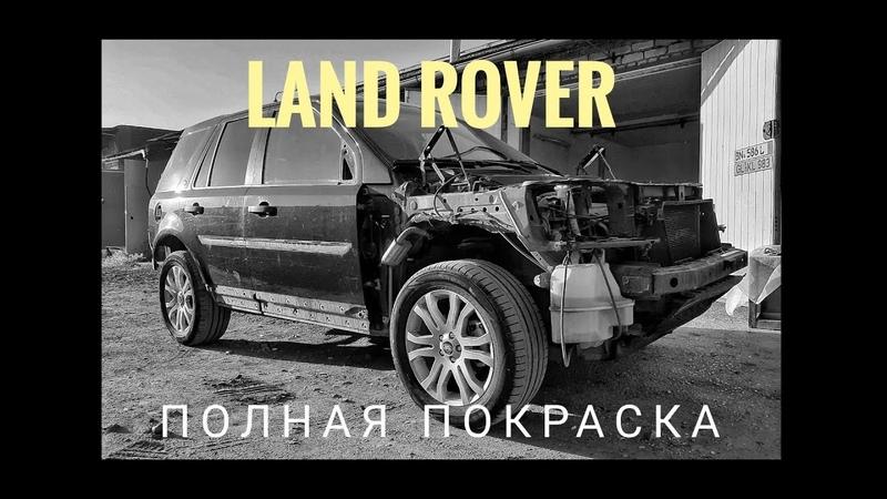 Land Rover полная покраска со снятием лкп до металла.Часть 1