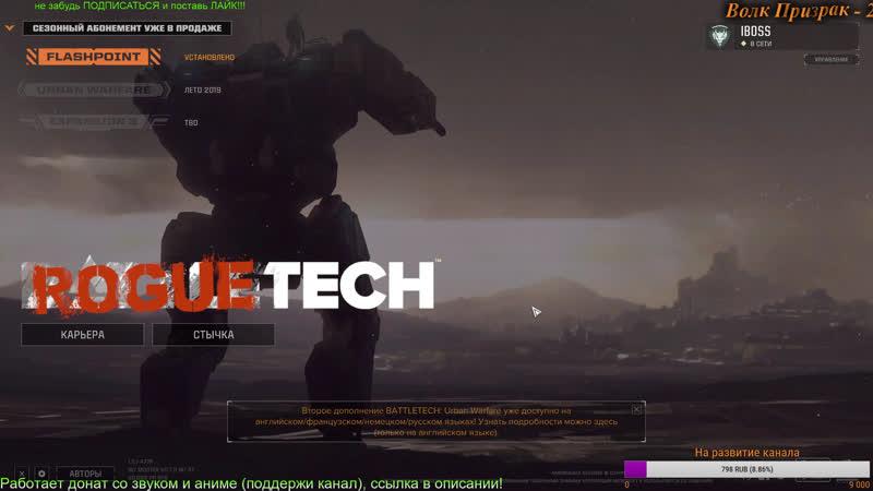 Battletech Mod Pak Roguetech карьера пошла в гору 1