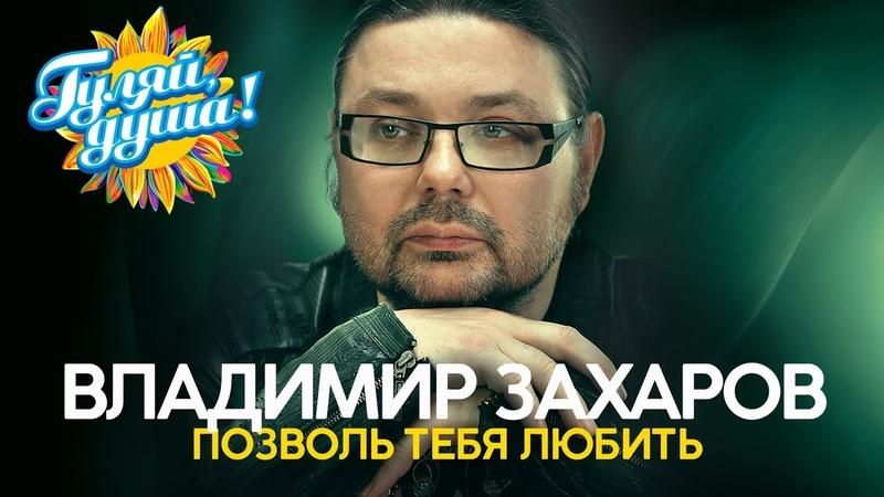 Владимир Захаров (Рок-Острова) - Позволь тебя любить - Душевные песни