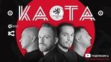 Большой концерт группы Каста (Влади, Шым, Хамиль, Змей) в ресторане Чешский Лев 18+