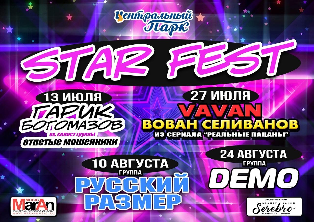 Афиша Красноярск STAR FEST в Центральном парке!