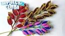 Эритрина петушиный гребень цветок из бисера— подробный МК. Бисероплетение✔️Beaded flowers