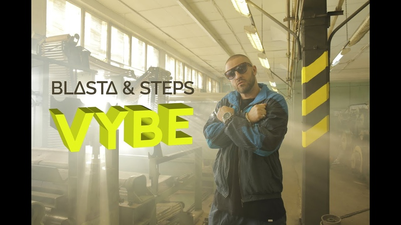 BL∆ST∆xSTEPS - VYBE (OFFICIAL VIDEO)