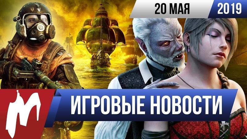 Игромания! ИГРОВЫЕ НОВОСТИ, 20 мая (Microsoft Azure, Minecraft: Earth, Метро: Исход, Skull Bones)
