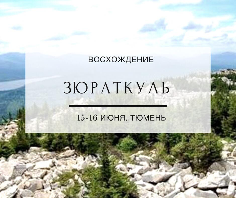 Афиша Тюмень ЗЮРАТКУЛЬ /ВОСХОЖДЕНИЕ/ 15-16 ИЮНЯ