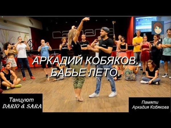 БАБЬЕ ЛЕТО - АРКАДИЙ КОБЯКОВ. Танцуют Dario Sara.