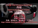 《Zàiqǐ》 (Resurgence) - Wang Dongcheng/Jiro Wang (Fahrenheit) OP 《全职高手》(QuanZhi Gao Shou) Donghua SPecial [English Subs Español]
