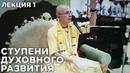 2016.04.29 - Ступени духовного развития. Лекция 1 Санкт-Петербург - Бхакти Вигьяна Госвами