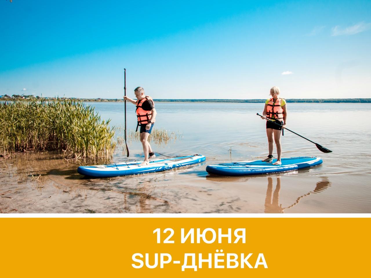 Афиша Тюмень ВЕЛО-SUP днёвка 2.0 / 12 июня