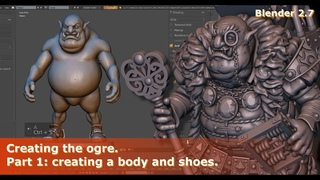 Creating the Ogre. Part 1: creating a body and shoes. Modeling and sculpting in Blender. Timelapse
