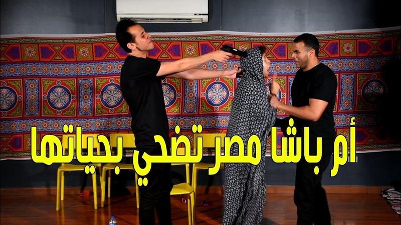 كلبش 4 الجزء الثاني ضحك جنان من فرقة أمبرو طا