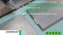 Rico AquaStop Защита замков паркетной доски и ламината от влаги