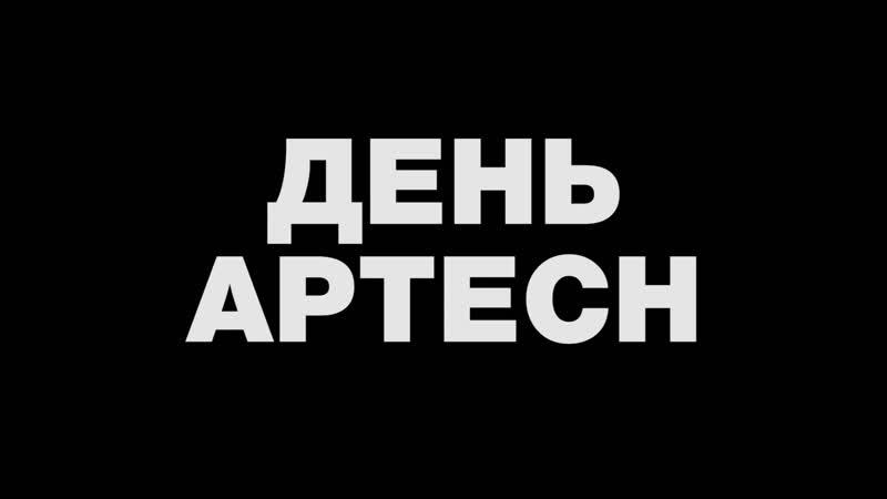 День Aptech - полное видео