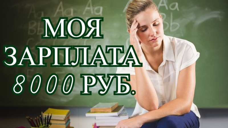 Зарплаты педагогов в школах России — издевательство над профессией учителя