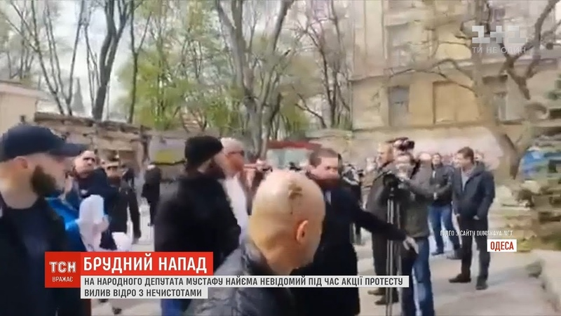 Нардепа Мустафу Найєма облили нечистотами в Одесі