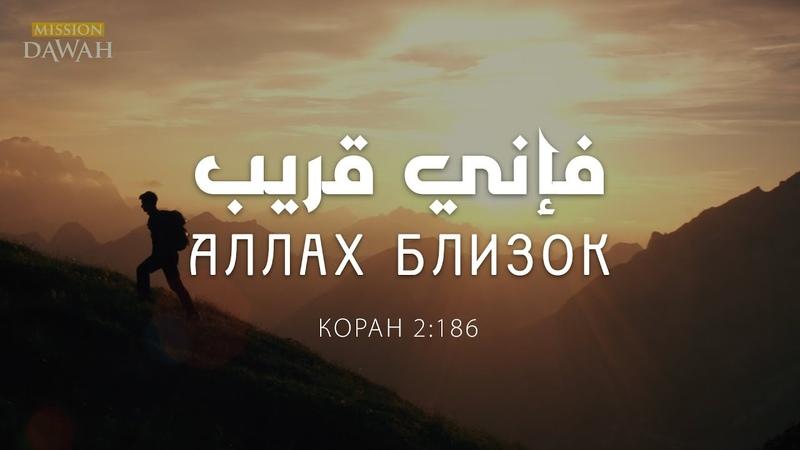 Поистине, АЛЛАХ БЛИЗОК! Прекрасный Коран