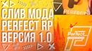 СЛИВ МОДА PERFECT RP VER. 1.0 (ГОТОВЫЙ СЕРВЕР GTA CRMP) [PAWN/PAWNO]