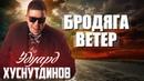 Очередной ХИТ Эдуарда Хуснутдинова 2019