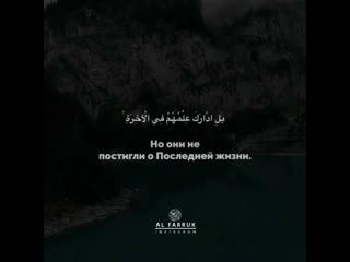 Мухаммад Люхайдан Ан-Намль (Муравьи), 65-66