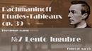 Сергей Васильевич Рахманинов этюд картина №7 Lento lugubre Траурный марш