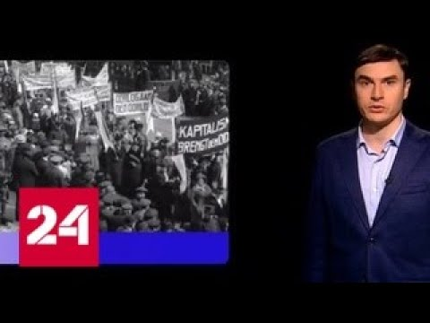 Двенадцать Право на труд как зарождался Первомай Россия 24