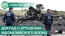МИД РФ ответил на доклад о крушении рейса Boeing 777 MH17 в Донбассе. События дня. ФАН-ТВ