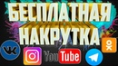 Бесплатная накрутка вконтакте инстаграме, ютубе, одноклассниках... 2019 Баг VKmix