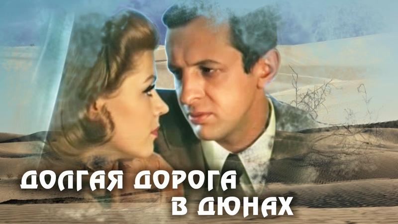 Долгая дорога в дюнах. 2 серия (1980). Драма, история   Фильмы. Золотая коллекция