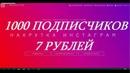 САМАЯ ДЕШЕВАЯ НАКРУТКА ИНСТАГРАМ. 1000 ПОДПИСЧИКОВ В ИНСТАГРАМ ЗА 7 РУБЛЕЙ