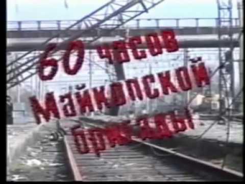 60 часов 131 бригады-.А.Саянов \ Грозный\Чечня\ Кадыров\ Путин\ АД\Война\Бригада\Смерть\Ужас\Молодые