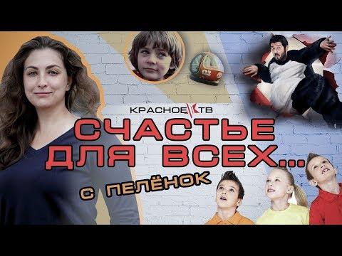 Счастье всем...с пеленок. Александра Фидарова.