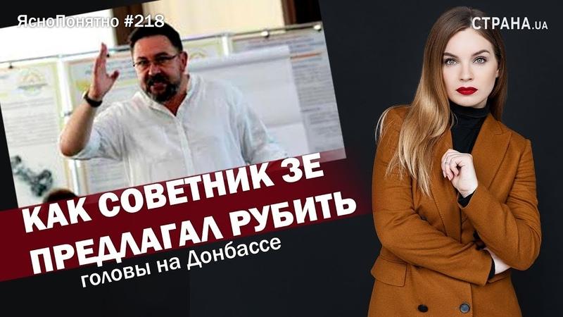 Как советник Зе предлагал рубить головы на Донбассе | ЯсноПонятно 218 by Олеся Медведева