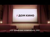 Live Телеканал Дом кино