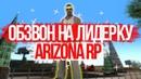 Обзвон на лидерку Вагос | Arizona RP