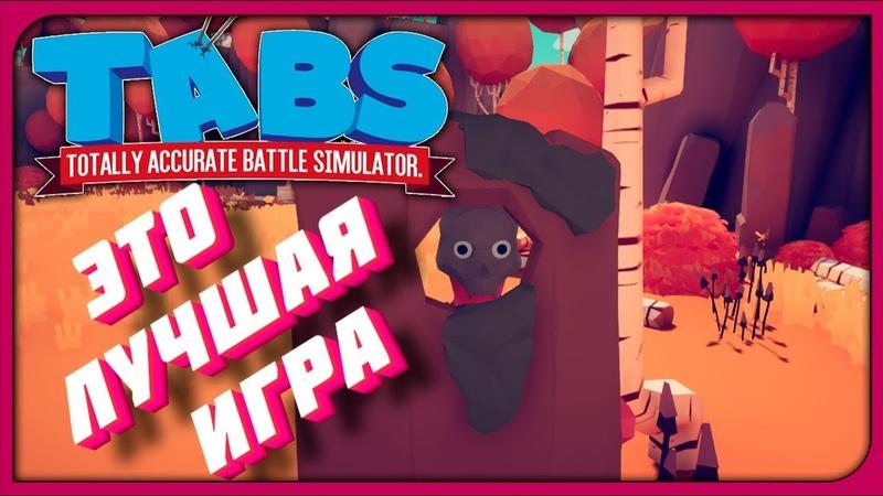Это лучшая игра на планете ►Totally Accurate Battle Simulator◄