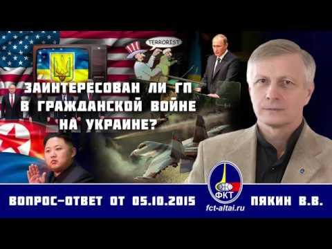 Валерий Пякин Заинтересован ли ГП в гражданской войне на Украине
