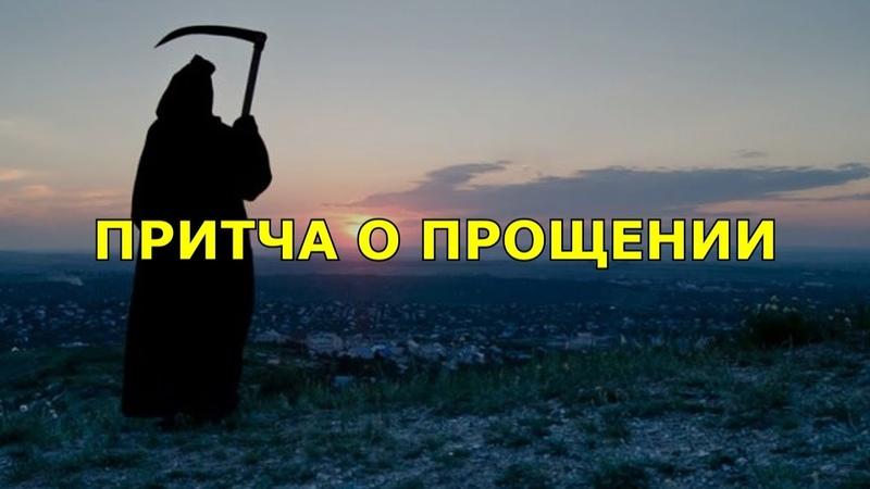 ПРИТЧА О ПРОЩЕНИИ. Умирает женщина, и к ней приходит Смерть.