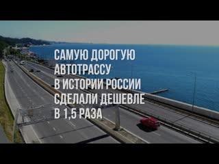 Самая дорогая трасса в России подешевела.